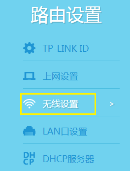 《TP-link路由器如何当作交换机使用》