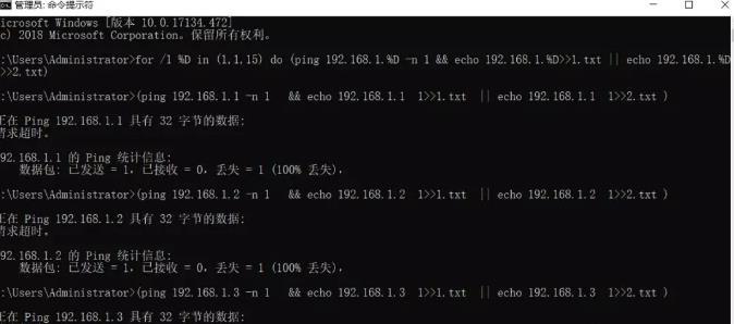 《批处理批量Ping N个IP地址》