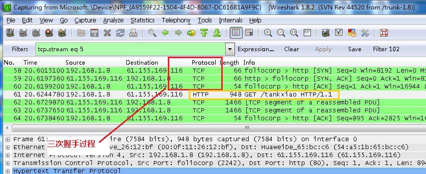 《Wireshark网络分析入门篇》