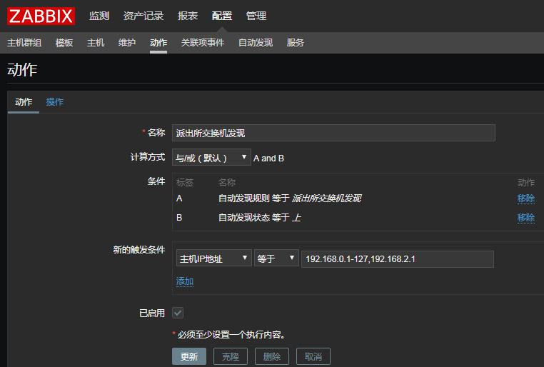 《zabbix4.2.3自动发现并关联模板配置教程》