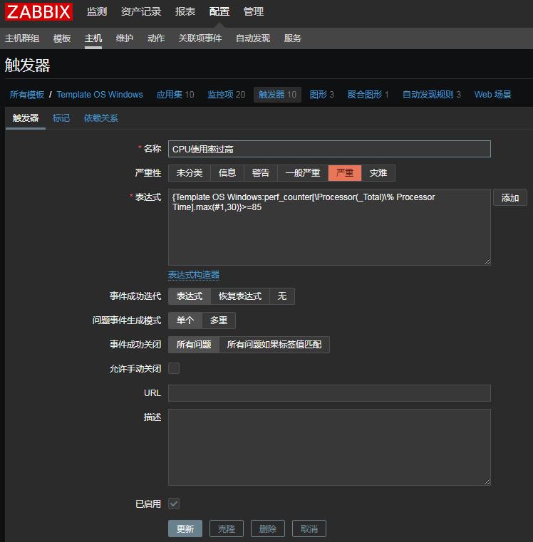 《zabbix 4.2.3监控Windows系统CPU、内存配置百分比显示教程》