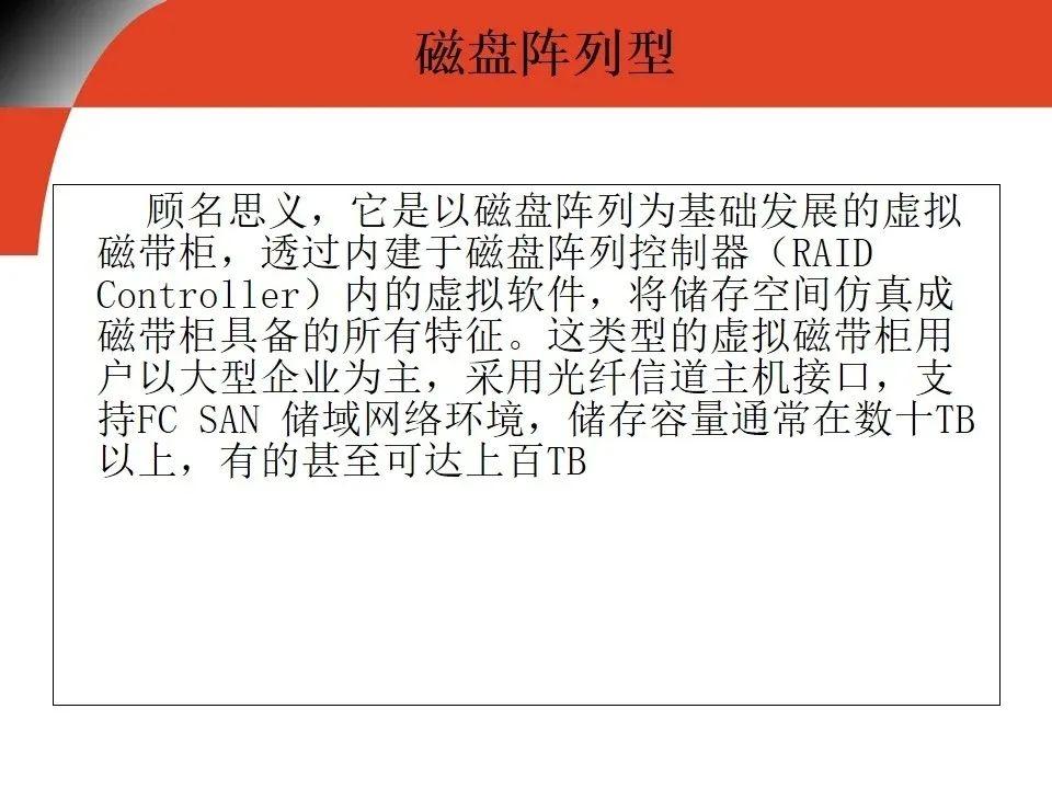 《存储基础知识普及(110页)》