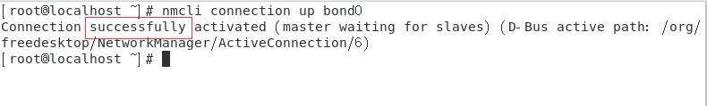 《Linux链路聚合配置链路聚合详细步骤》